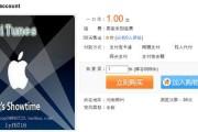 cuentas de itunes robadas en china